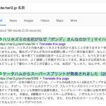 サイト内検索スクリーンショット