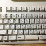 リアルフォースキーボード