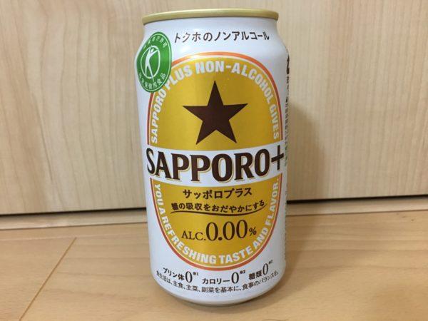 サッポロプラス1
