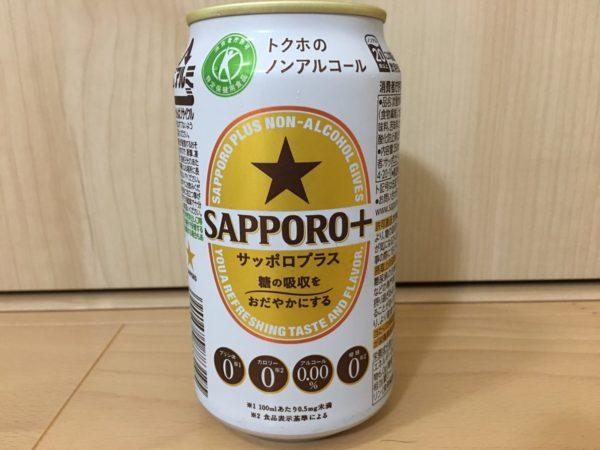 サッポロプラス2