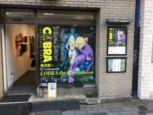 コブラ40周年記念展