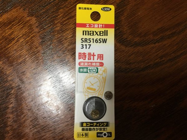 時計用電池 SR516SW